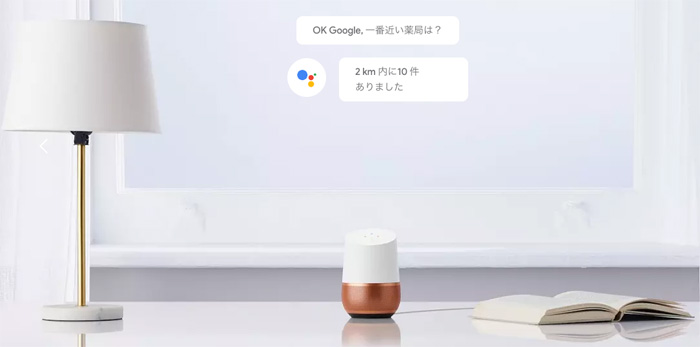 Google Homeで音声検索する