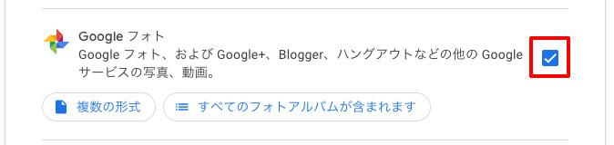 Googleフォトにチェック