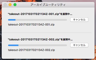 圧縮ファイルの解凍が始まる
