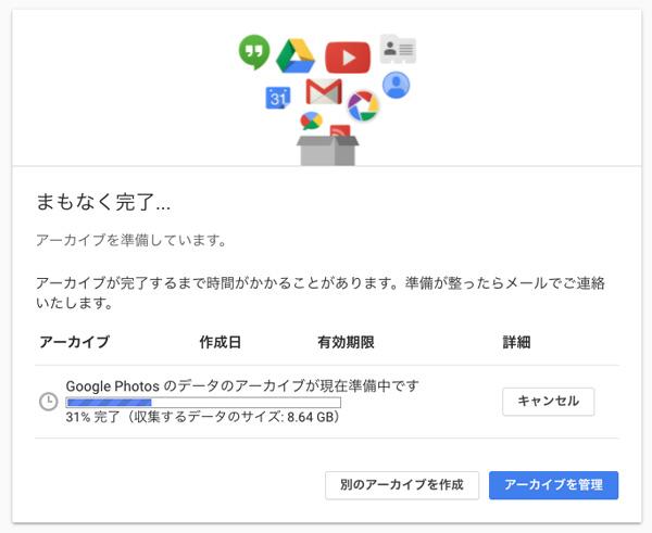 Googleフォトのデータのアーカイブが現在準備中