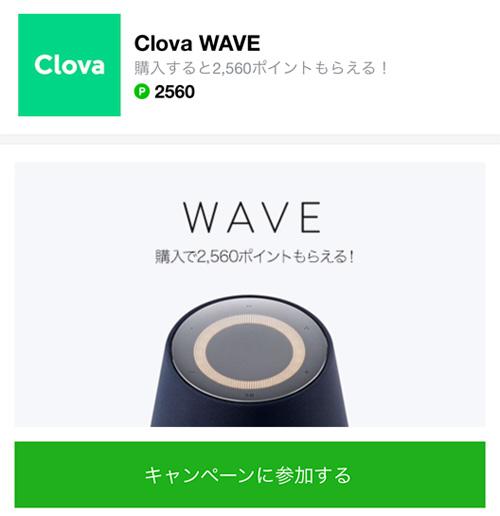 Clova WAVEのキャンペーン