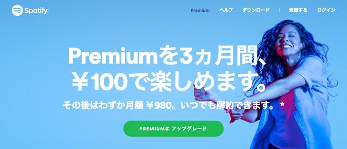 Spotifyが100円で3ヶ月利用できる