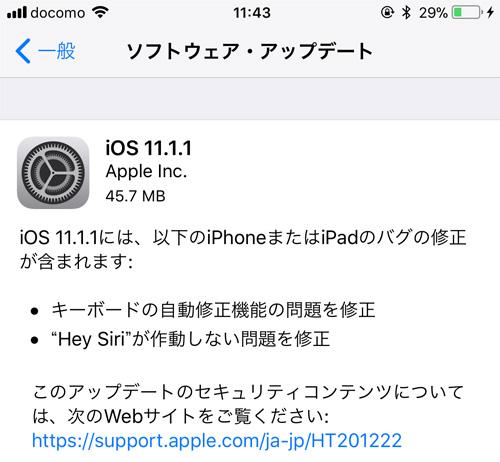 iOS11.1.1