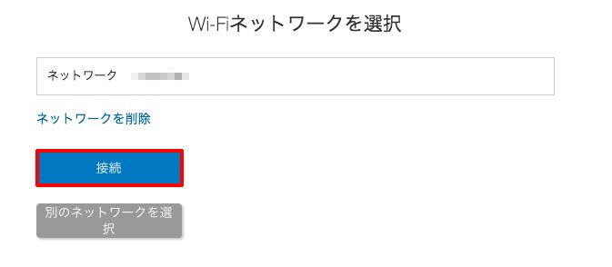 Echo Dotを既存のWi−Fiネットワークに接続