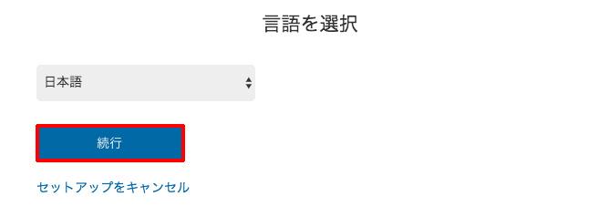 Echo Dotで使用する言語を選択