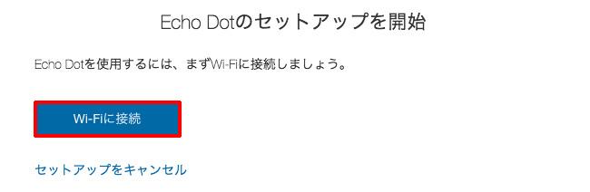 Echo DotをWi-Fiに接続