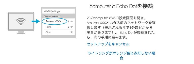 PCとEcho DotをWi-Fiで接続する