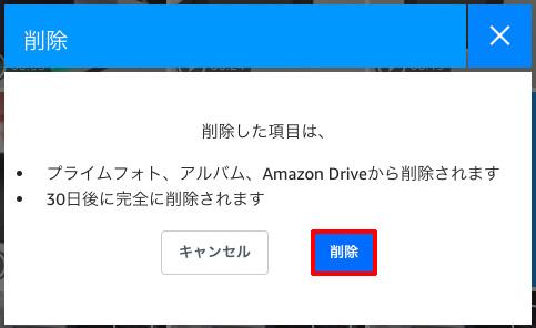 「削除した項目は、プライムフォト、アルバム、Amazon Driveから削除されます」と表示されるので、「削除」をクリック