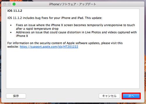 iTunesでiOSをアップデート