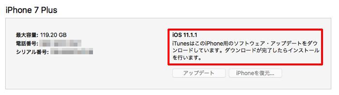 iTunesでiOSのソフトウェアをダウンロード