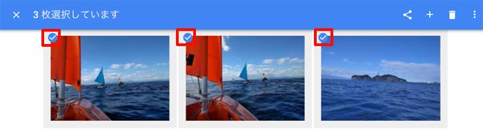Googleフォトで写真を共有する