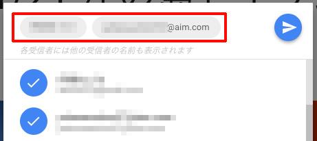 Googleフォトで共有するユーザーのメールアドレスを入力して追加する
