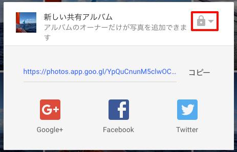 写真を追加できるユーザーの権限を決める