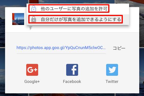 「他のユーザーに写真の追加を許可」「自分だけが写真を追加できるようにする」のどちらかの権限を選ぶ