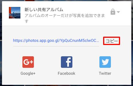 Googleフォトの共有リンクをコピーする