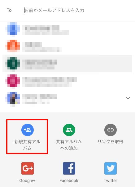 Googleフォトで、「新規共有アルバム」をクリック