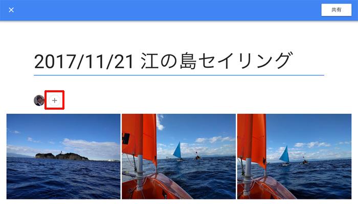 Googleフォトで共有するユーザーのメールアドレスを入力