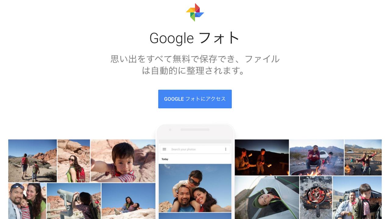 Googleフォトで共有する
