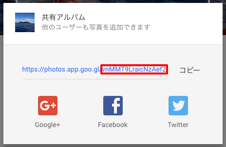 Googleフォトの共有リンク