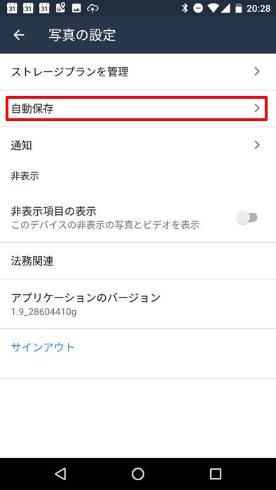 「プライムフォト」アプリを立ち上げて、「自動保存」をタップ