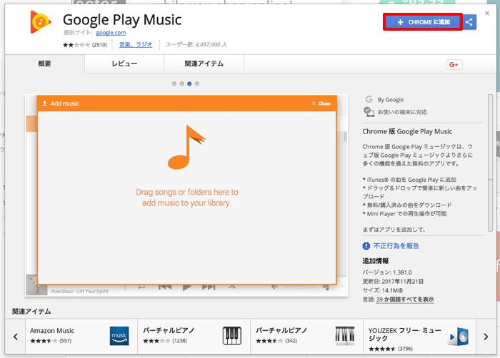 「Google Play Music」アプリをChromeに追加する