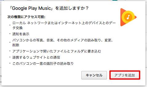 「Google Play Music」を追加しますか?と表示されるので、「アプリを追加」をクリック