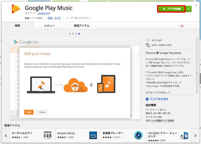 「Google Play Music」アプリを起動