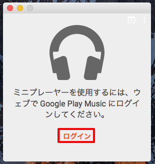 「Google Play Music」にログイン