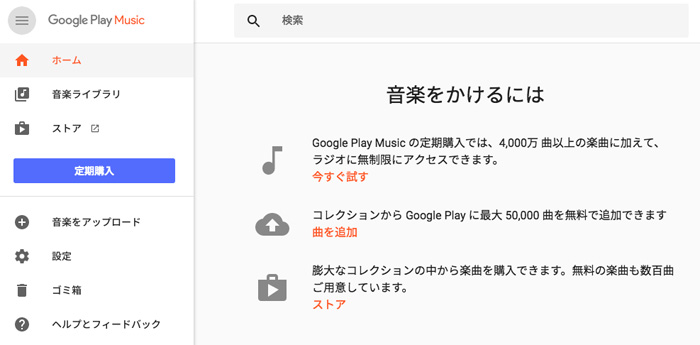 「Google Play Music」がChromeで立ち上がる