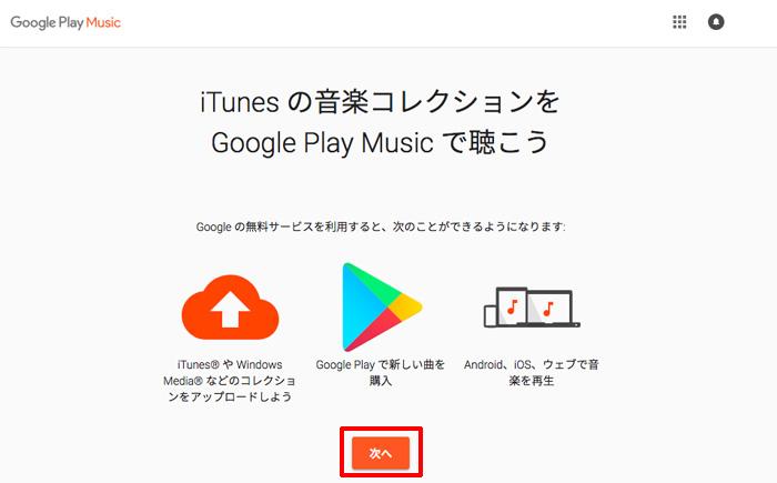 「iTunesの音楽コレクションをGoogle Play Musicで聴こう」と表示される