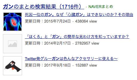 Yahoo検索では、NAVERまとめが検索結果に挟まれる