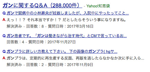 Yahoo検索では、Yahoo!知恵袋が検索結果に挟まれる