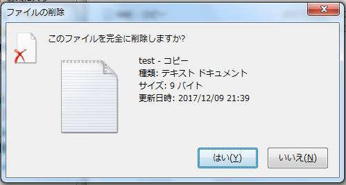 Windows7は完全削除される前に警告が出る