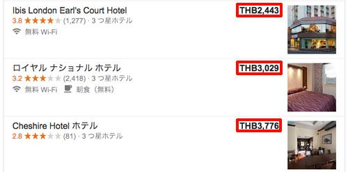 タイに長期滞在している方が、バケーションでイギリスに行く場合も、イギリスのホテルを検索すると、宿泊料金がバーツで表示されます
