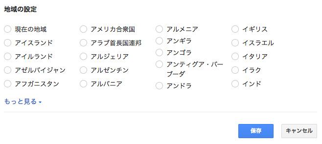 Google検索の「検索の設定」を変更する
