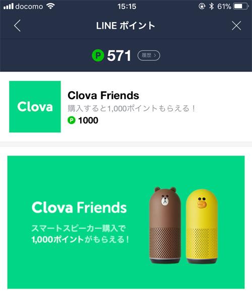 実質5750円で「Clova Friends」本体がゲットできるキャンペーン