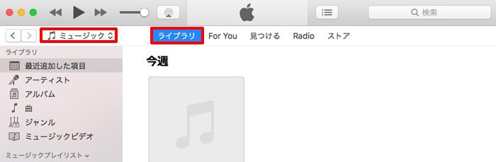 iTunesを立ち上げて、「ミュージック」を選択して「ライブラリ」をクリック