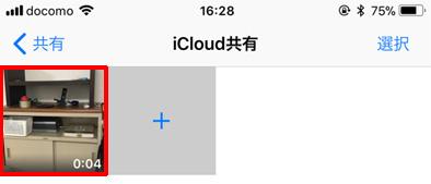 iCloudで共有しているビデオを選択