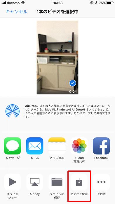 「このiPhone内」をタップ