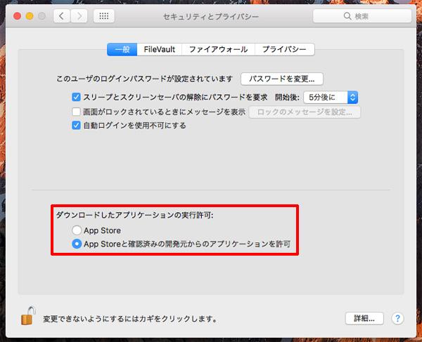 「ダウンロードしたアプリケーションの実行許可」という項目