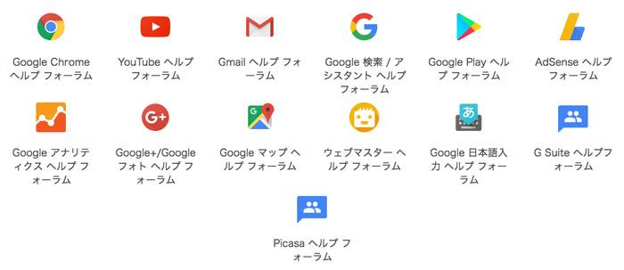 Google プロダクトフォーラム