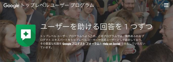 Google トップレベルユーザー プログラム