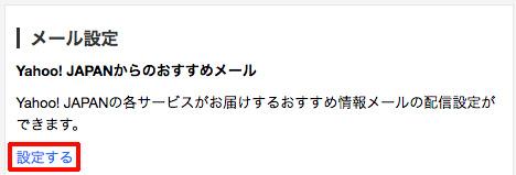 「メール設定」の「Yahoo! JAPANからのおすすめメール」の「設定する」をクリック