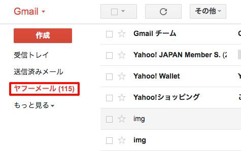 Gmailの受信トレイにヤフーメールが溜まらないようにする方法