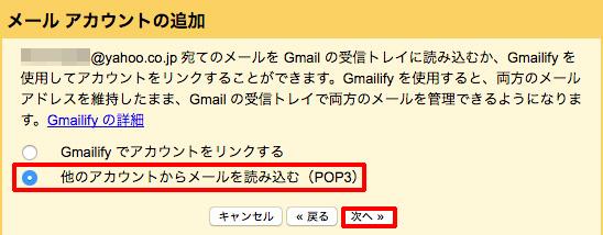 「他のアカウントからメールを読み込む(POP3)」にチェックを入れて「次へ」をクリック