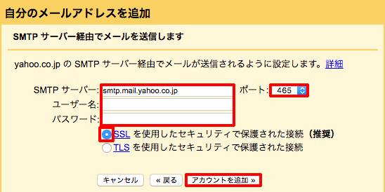 送信メール(SMTP)を設定する