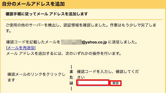 ヤフーメールに確認コードが届くので、入力して「確認」をクリック