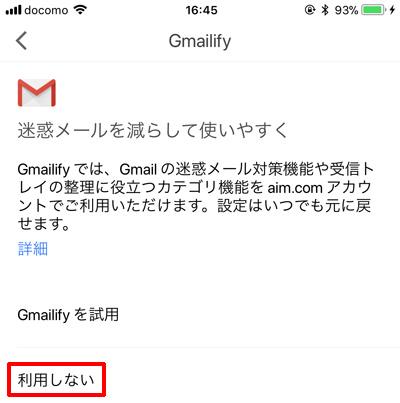 Gmailifyを「利用しない」をタップ