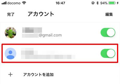 他社のメールアドレスがGmailアプリに追加される