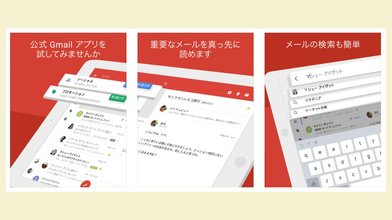 iOSのGmailアプリに、他社のメールアカウントを追加する方法